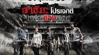 Nonton    Eng Chn Sub   Hashima Project  Official Trailer Hd  Film Subtitle Indonesia Streaming Movie Download