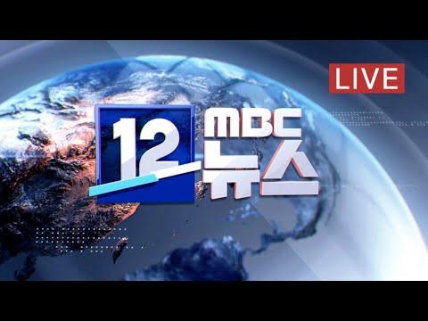 """용인 물류센터 화재‥""""5명 사망·8명 부상"""" - [LIVE] MBC 12시뉴스 2020년 7월 21일"""