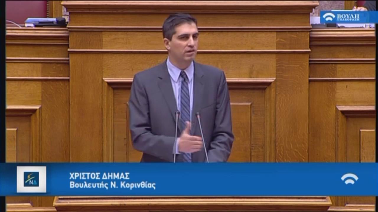 Προϋπολογισμός 2017:  Χ.Δήμας (Ειδ.Εισ.ΝΔ) (07/12/2016)