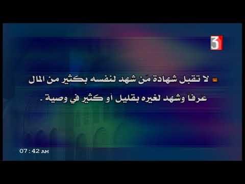 فقه مالكي للثانوية الأزهرية ( تابع احكام الشهادة )  د بشير عبد الله علي 22-02-2019