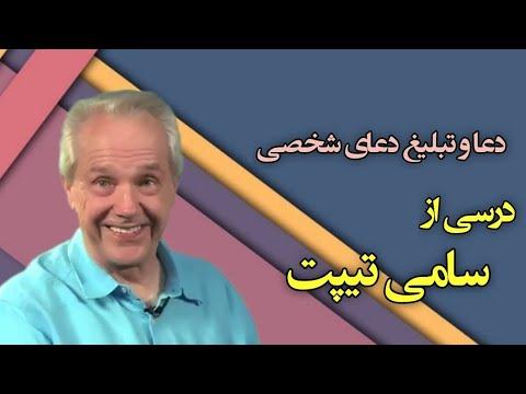 سامی تیپت -  : دعا و تبلیغ دعای شخصی