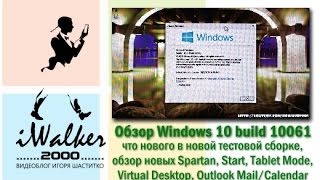 СофТы: подробный обзор новых функций Windows 10 Technical Preview Build 10061 + быстрый Spartan