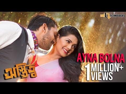 Ayna Bolna (Video Song) | Arifin Shuvoo | Nusrat Imrose Tisha | Ostitto Bengali Movie 2016