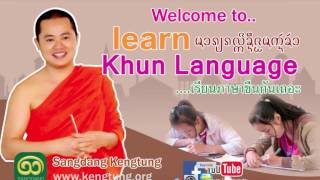 Khun Learning 32 ᩈ᩠ᩋᩁᨽᩣᩈᩣᨡ᩠ᨶᩨ 32 เรียนภาษาขืน 32