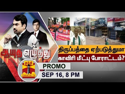 -16-09-16-Ayutha-Ezhuthu-Promo-Will-Cauvery-protest-create-reverberation-8PM