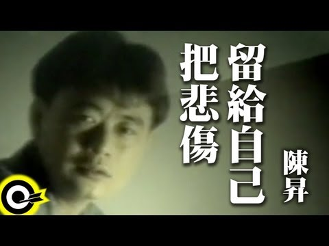陳昇 Bobby Chen【把悲傷留給自己 I left sadness to myself】Off