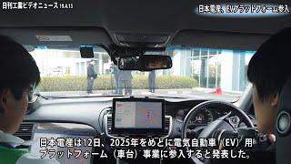 日本電産、EVプラットフォーム参入 30年度1兆円事業へ(動画あり)