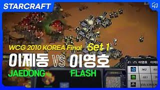 WCG Korea 2010 NF/StarCraft Final: Jaedong vs Flash 1set (한국대표 선발전 스타크래프트 결승: 이제동 vs 이영호 1경기)