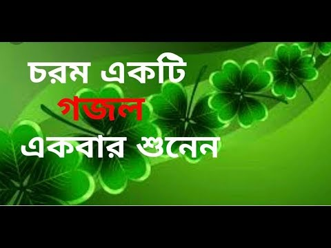 New 2018 bangla gojol | Gojol | kolorob sarsina song |