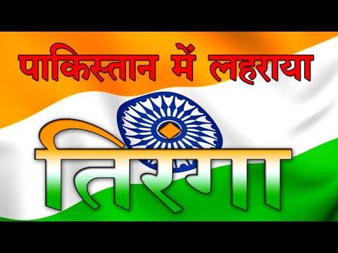 Video इतना सुन्दर देश भक्ति गीत नहीं सुना होगा आपने Tiranga Lahrega  Sargam(9628867668)  desh bhakti song  download in MP3, 3GP, MP4, WEBM, AVI, FLV January 2017