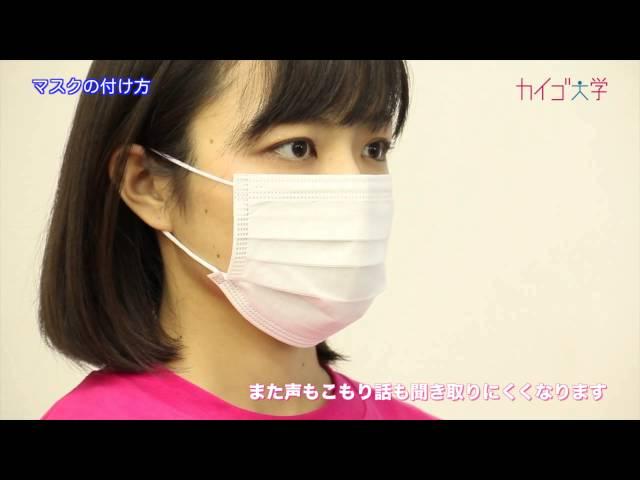 感染予防(01) マスクの付け方 【ノロウイルス・インフルエンザ・O-157感染対策】
