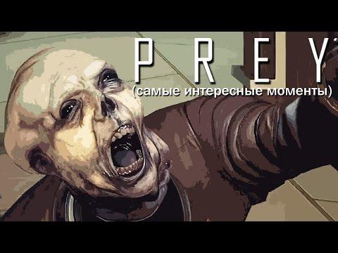 MehVsGame играет в Prey (самые интересные моменты)