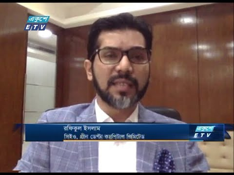 ETV Business | |  রফিকুল ইসলাম-সিইও, গ্রীন ডেল্টা ক্যাপিটাল লিমিটেড।