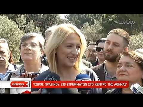 Η περιφερειάρχης Ρένα Δούρου στο Πεδίον του Άρεως | 26/03/19 | ΕΡΤ