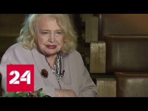 Знаменитая Татьяна Доронина отмечает юбилей - Россия 24 онлайн видео