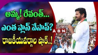 Congress To Field Revanth Reddy In Parliament Elections? | ABN Telugu