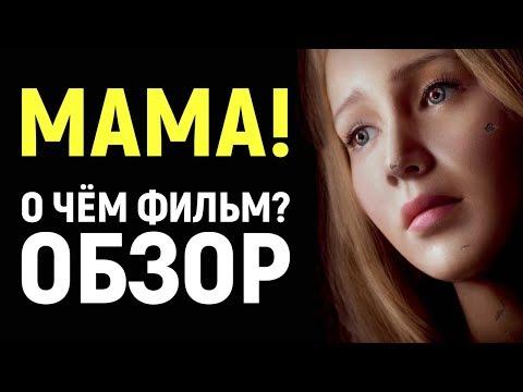 МАМА (2017) - О ЧЁМ ФИЛЬМ Библейское безумие Даррена Аронофски (ОБЗОР) - DomaVideo.Ru