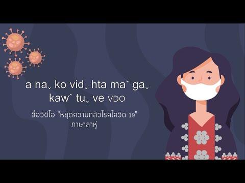 สื่อวิดีโอ หยุดความกลัวโรคโควิด 19 ภาษา ลาหู่ ยุติความเกลียดกลัวโรคโควิด 19 สี่ภาษาชาติพันธุ์  - สำนักสนับสนุนสุขภาวะประชากรกลุ่มเฉพาะ (สำนัก 9)   สำนักงานกองทุนสนับสนุนการสร้างเสริมสุขภาพ (สสส.) ร่วมกับคณะสาธารณสุขศาสตร์ มหาวิทยาลัยธรรมศาสตร์ เครือข่ายสุขภาพชาติพันธุ์บนพื้นที่สูง(คชส.) ภายใต้ โครงการสุขภาวะผู้หญิงชาติพันธุ์ ผลิตสื่อเพื่อรณรงค์ ยุติความเกลียดกลัวโรคโควิด 19 สี่ภาษาชาติพันธุ์ (ลาหู่, อาข่า, ไต และเมียนมาร์) เพื่อเผยแพร่สร้างความเข้าใจลดความตระหนกและหวาดกลัวในพื้นที่