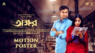 "Presenting the motion poster of the upcoming short film ""Okkhor"". Starring Jovan & Safa Kabir, directed by Vicky Zahed.Ahmed Production Presents""OKKHOR""  (অক্ষর) In Association with Tiger Media   A Motion Vaskor CreationExecutive Producer: Minhaj Ahmed Story & Screenplay: Vicky Zahed Cinematography: Sumon SarkerMusic: Mahamud Hayet ArponEditing & Color: Saif Rasel1st Ad Muhtasim: Taqi2nd Ad: Ishtiaque Ahmed Art & Costume: Adil Khan, Jahid PreetomPost Supervisor: Anup Kumar BiswasStill Photography: Naiem Uddin SiamMarketing: Muhammad Altamis NabilCasting: YGfx: Sabbir HasanMedia & Pr: Iqbal Hossain IquOnline & Print Promotion: J. I. MohsanPublicity Design: Sayeem (YFVFX)Banner: Ahmed ProductionsAssociate Producer: Tiger MediaProducer: Tasnia AtiqueWritten & Director: Vicky Zahed*** ANTI-PIRACY WARNING ***This content is Copyright to Tiger Media. Any unauthorized reproduction, redistribution or re-upload is strictly prohibited of this material. Legal action will be taken against those who violate the copyright of the following material presented!Subscribe Tiger Media channel for unlimited entertainmenthttp://www.youtube.com/mytigernowCircle us on G+http://www.google.com/+mytigernowLike us on Facebookhttp://www.facebook.com/mytigernowFollow us onhttp://www.twitter.com/mytigernowOfficial Websitehttp://www.mytigernow.com"