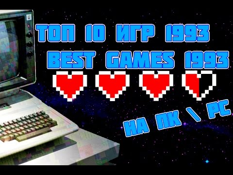 1993 ТОП 10 ИГР НА ПК \\ 1993 BEST PC GAMES