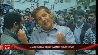 Algérie: dialogue national...13 personnalités politiques contacté