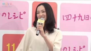 永作博美/『四十九日のレシピ』試写会イベント
