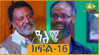 ዓለሜ 16 - Aleme- New Ethiopian Sitcom Part - 16 2019