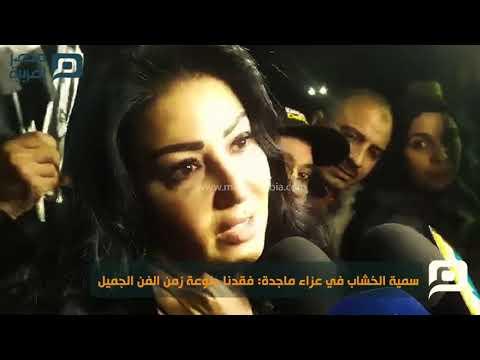 سمية الخشاب في عزاء ماجدة: فقدنا دلوعة زمن الفن الجميل