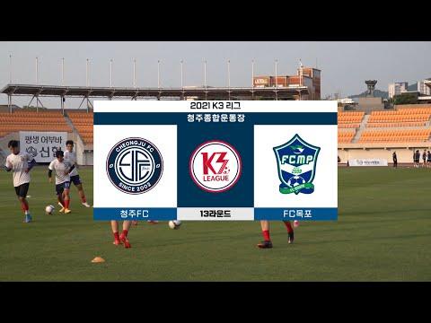 청주FC 홈 경기 스케치 영상 (2021.6.9)