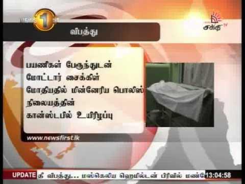 Shakthi TV Sri Lanka Lunch time news 16th April 2015