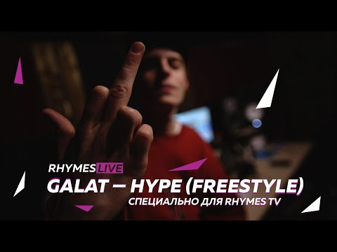 Rhymes Live: GALAT — HYPE Freestyle (2016)