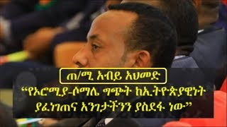 In his first ever official in-country visit as Prime Mister, Abiy Ahmed visits Jijiga, Somali Region