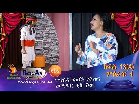 Ethiopia Yemaleda Kokeboch Acting TV Show Season 4 Ep 13A