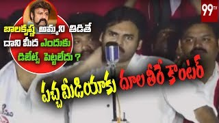 Janasena Pawan kalyan satirical Questions to yellow Media   Peddapuram Public Meeting