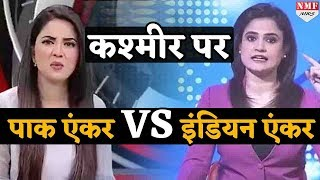 Kashmir मुद्दे पर भड़की Pak Anchor को Indian Anchor ने सिखाया सबक !