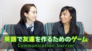 英語で友達を作るゲーム