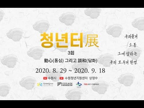 [2020 청년터展 온라인 전시회]3회 예고편