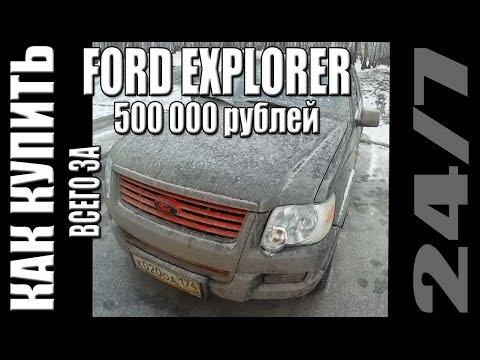 Ford explorer 3 продам фото