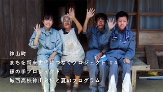 神山つなぷろ #4 孫の手プロジェクト[高校プロジェクト・その1]