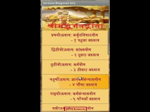 Video of Shrimad Bhagavad Gita in Hindi