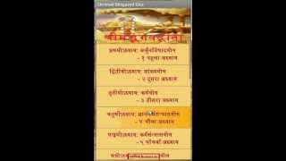 Shrimad Bhagavad Gita in Hindi YouTube video