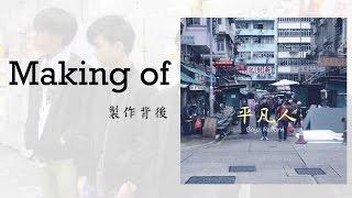 Download Lagu Making of 平凡人_Boyz Reborn (製作背後) Mp3