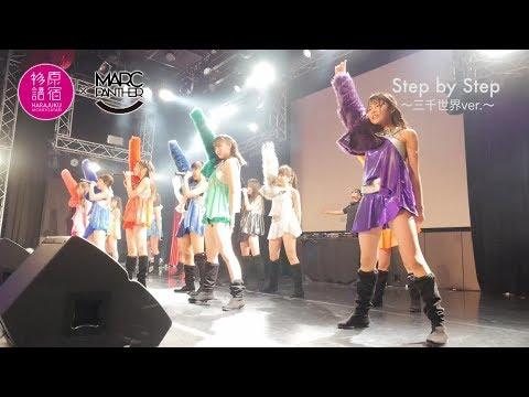 , title : '原宿物語 × マーク・パンサー「Step by Step 〜三千世界 ver.〜」【LIVE映像】'