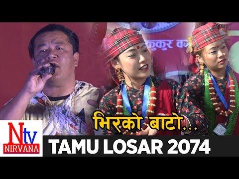 (Bhirko Bato | Durga Gurung | Tamu Losar 2074 Live...5 min, 51 sec.)