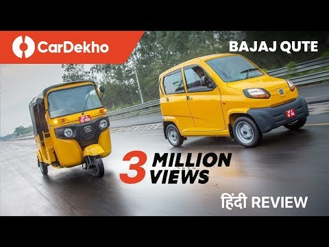 Download 2018 Bajaj Qute First Drive Review in Hindi | CarDekho.com HD Mp4 3GP Video and MP3