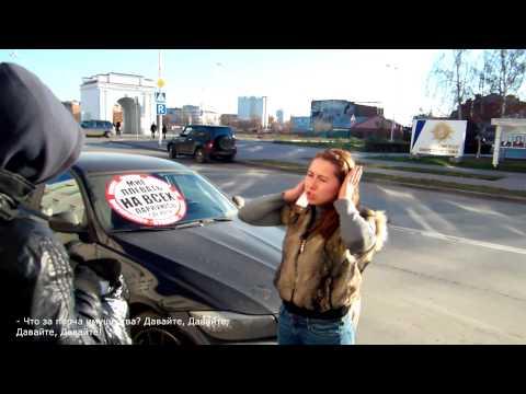 17 Стоп Хам Омск - Кто ты такой?
