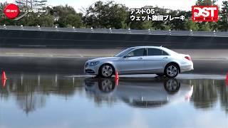 メルセデス・ベンツ S560 4マチック ロング VS BMW M760Li Xドライブ (ウェット旋回ブレーキ/総合評価)【DST♯115−05】