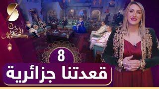 الحلقة الثامنة ♥️عباس ريغي - فريدة رقيبة  / قعدتنا_جزائرية