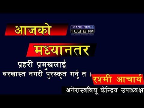 (Aajako Madhyantar with Rashmi Acharya - 2075 - 6 - 19 - Duration: 23 minutes.)