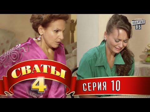 Сваты 4 (4-й сезон, 10-я серия) (видео)